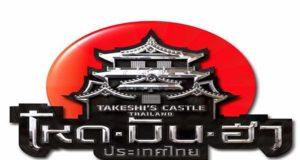 Takeshi's Castle: in arrivo